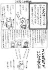 イラストエッセイ漫画制作 ★5ページあるので続きはサムネイル下の文字をクリックして下さい★