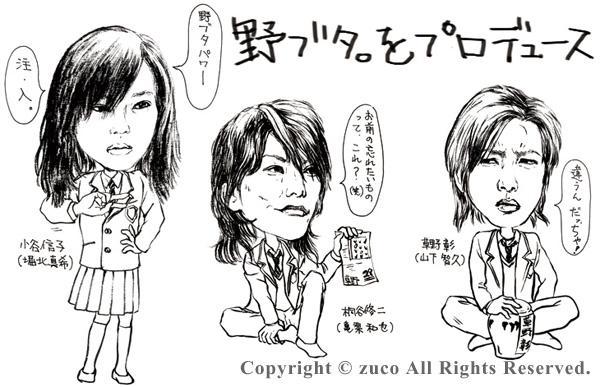 ドラマ『野ブタ。をプロデュース』似顔絵イラスト制作